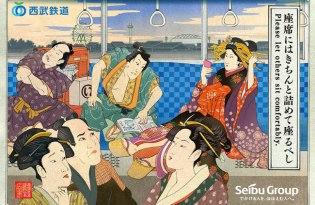 [平面設計]日本浮世繪電車禮儀海報