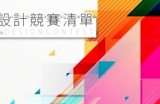 [懶人包] 2019 5 月份設計比賽推薦@產品設計/微電影攝影/文創平面賺獎金