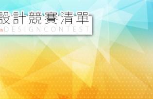 [懶人包] 2018 設計比賽推薦清單六月份@產品平面設計/微電影賺獎金