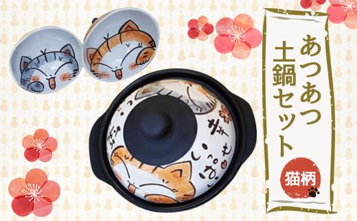あつあつ土鍋セット 猫柄 直径約22cm/高さ約13cm とんすい2個 イメージ