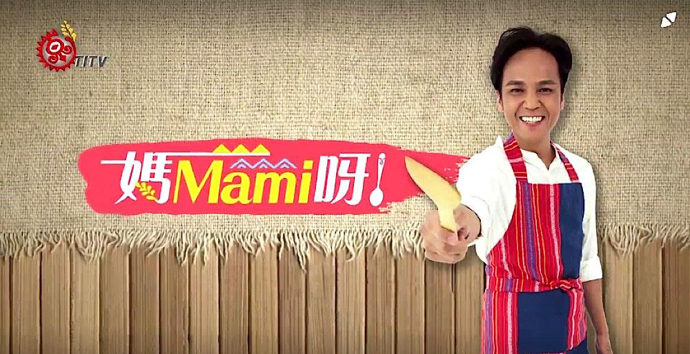 媽!Mami呀! 原住民族電視台:優質電視節目分享