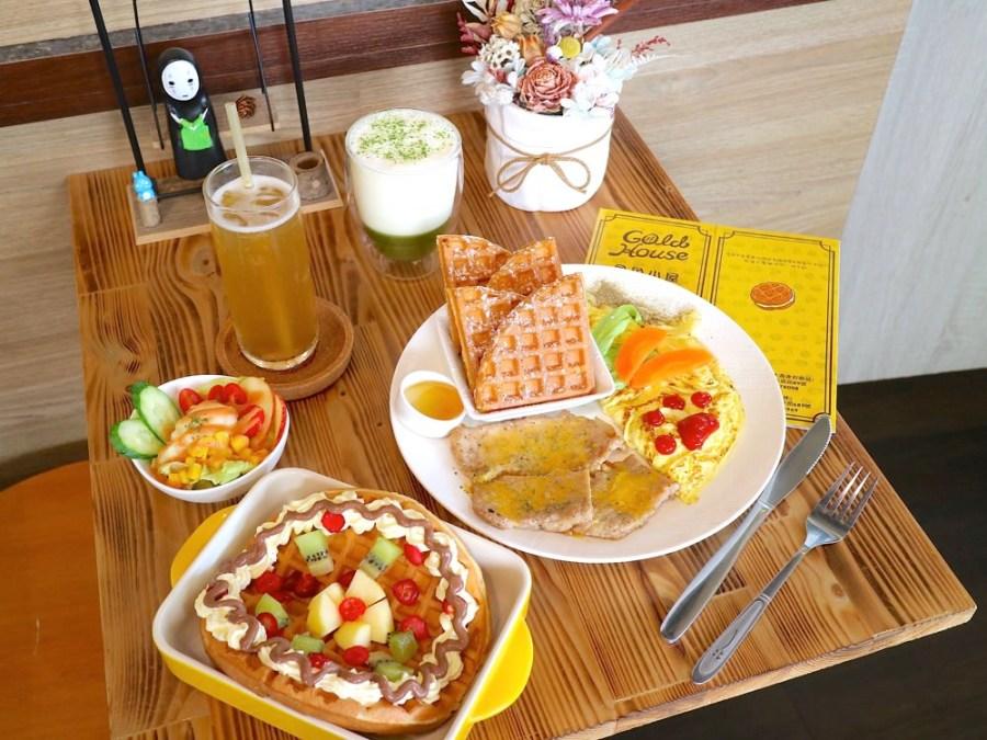 金色小屋比利時創意鬆餅 安平店 台南運河邊的早午餐,各式鬆餅午茶,給你一個愜意的放鬆時光