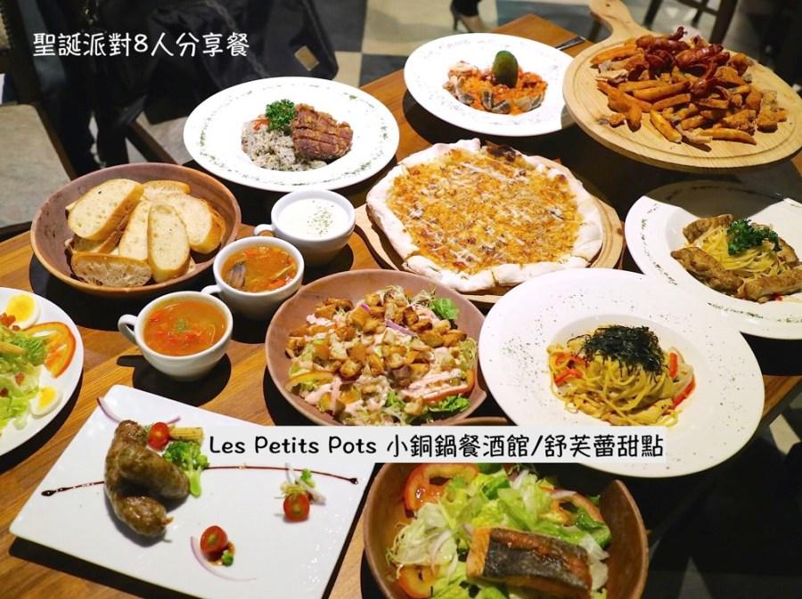 Les Petits Pots 小銅鍋餐酒館/舒芙蕾甜點|聖誕派對6人/8人分享餐,烤雞牛排披薩義大利麵通通有,憑巨鼠文章再送高級紅酒一瓶!