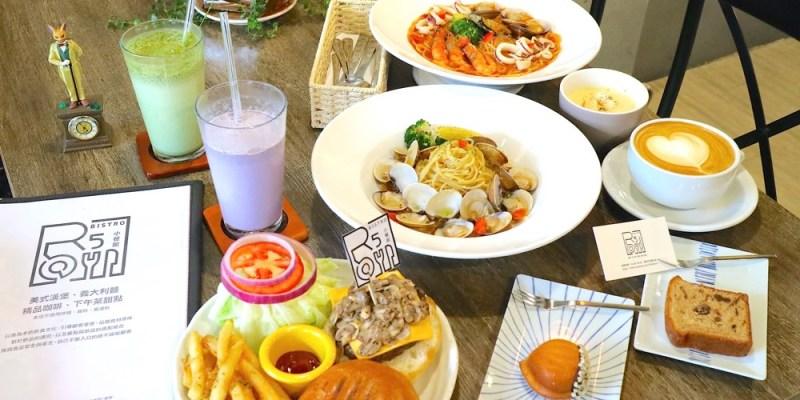R5小餐館/R5 Bistro & Cafe 嘉義高CP值美食餐廳推薦,漢堡義大利麵燉飯通通有,咖啡&手作甜點更是不容錯過的最佳午茶