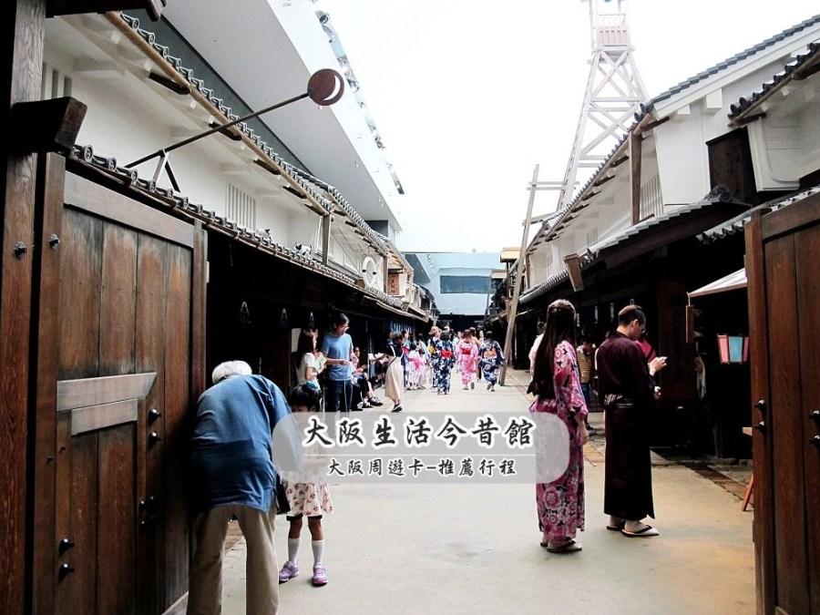 大阪生活今昔館 大阪周遊卡免費景點,不怕風吹日曬的舒適 室內景點。
