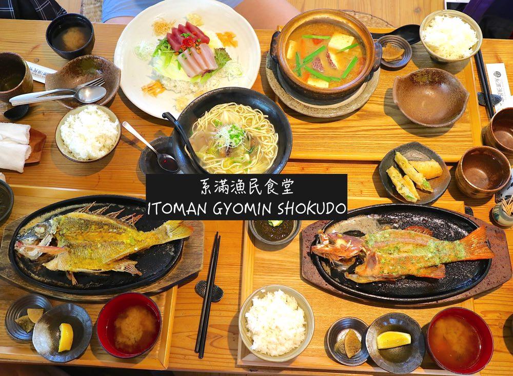 糸満漁民食堂 沖繩必吃,隱藏工業區的新鮮魚餐廳,必點奶油煎魚套餐!