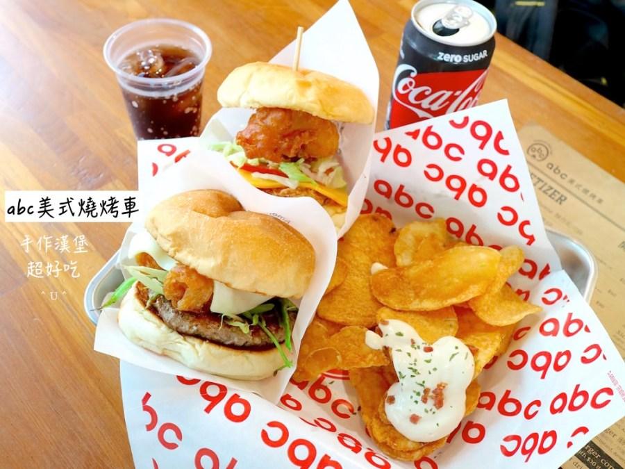 Abc美式燒烤車/ABC Burger:麻辣鍋口味的漢堡,你吃過了嗎?|隱身台南大菜市內的美式餐車,讓人一吃就上癮|台南國華街正興商圈