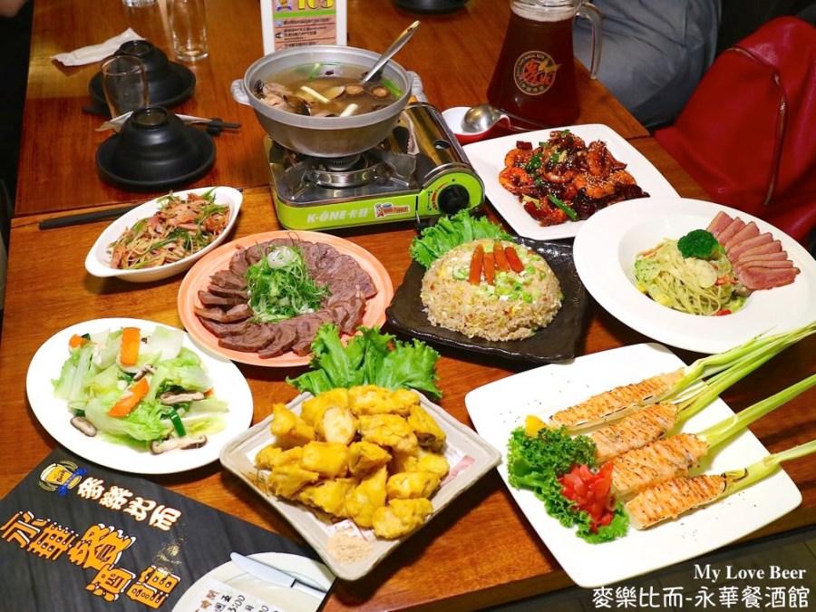 麥樂比而-永華餐酒館:台南安平區消夜聚餐好選擇 專屬KTV包廂x精緻中西式合菜,提供美好放鬆食光