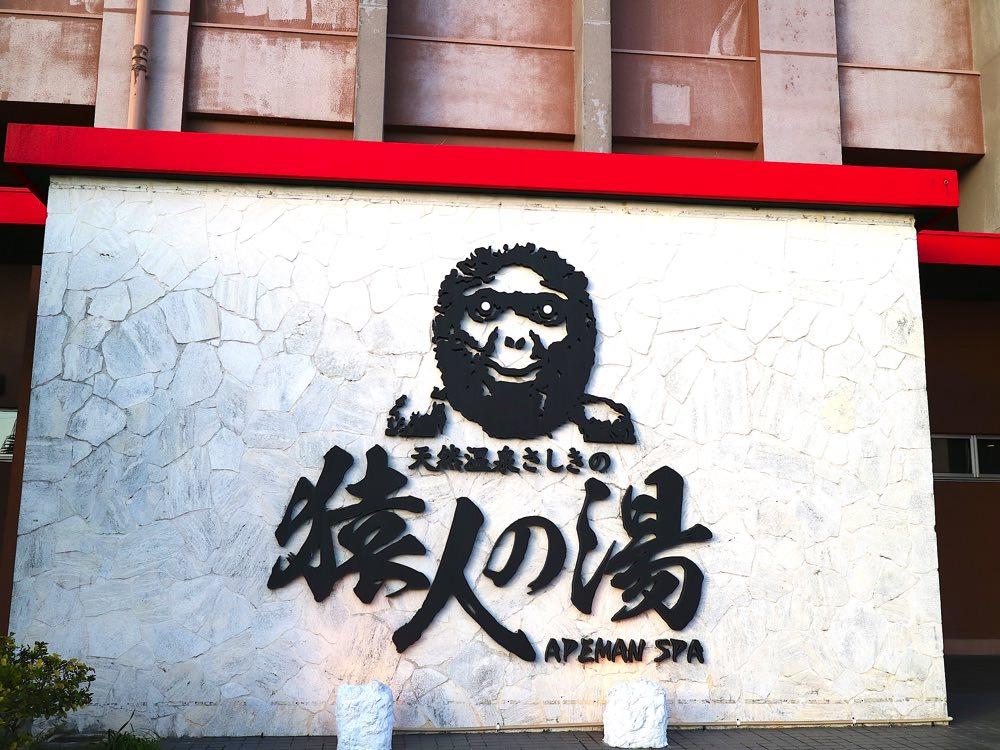 猿人之湯:沖繩必泡天然溫泉,還能一邊泡湯一邊欣賞山海景色! 天然温泉さしきの猿人の湯/YUINCHI南城酒店/