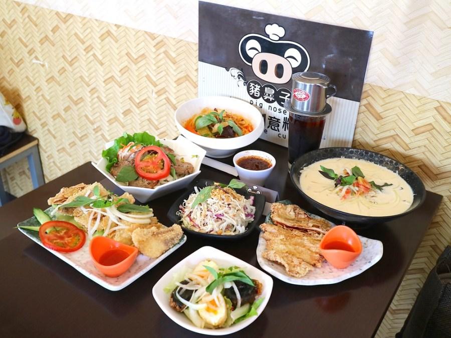 豬鼻子越式創意料理:台南好市多旁的美味越南河粉,平價又美味|九種湯河粉口味搭配,三種乾拌口味,八種主菜,多種選擇/台南最強|台南聚餐美食餐廳推薦
