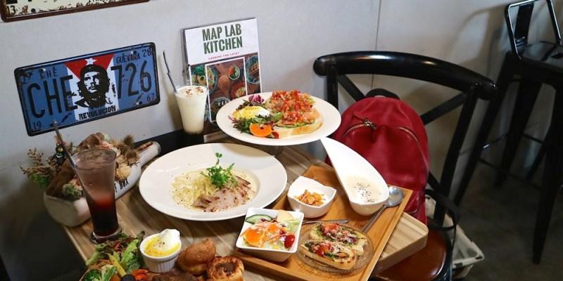 旅圖MAP LAB Kitchen無國界早午餐:健康低脂創意早午餐沙拉、義大利麵,無國界異國風料理讓你吃的健康又開心 台南早午餐店家推薦