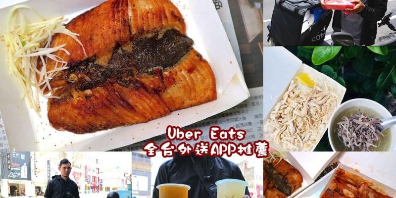 Uber Eats:台南外送美食APP,在家享用美食更方便了! Uber Eats下載使用教學全紀錄,新戶下載送百元優惠金,現買現抵 巨鼠使用uber eats經驗分享,APP下載教學/新增無接觸外送服務