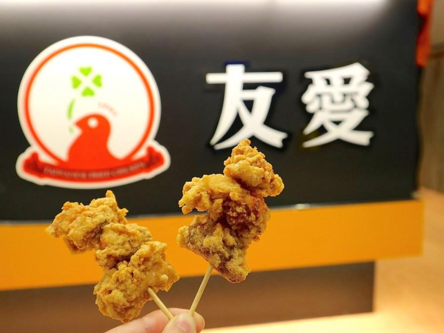 友愛鹹酥雞(中正旗艦店):友愛鹹酥雞搬家啦!搬到台南必逛的中正商圈中正路上|台南必吃鹹酥雞,全台第一家