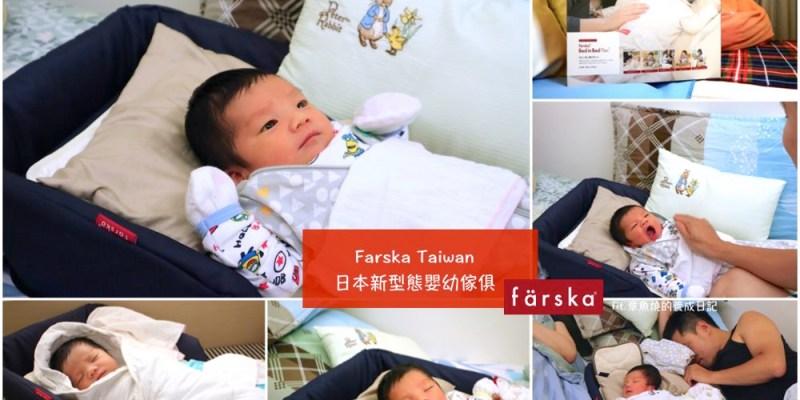 嬰幼用品開箱-Farska日本新型態嬰幼傢俱-床中床:一物多用.超高CP值嬰兒床<床中床>陪孩子一同成長 創意設計多功能用途:床墊.保潔墊.尿布台.嬰兒座墊.餐椅合一 便利輕巧好攜帶