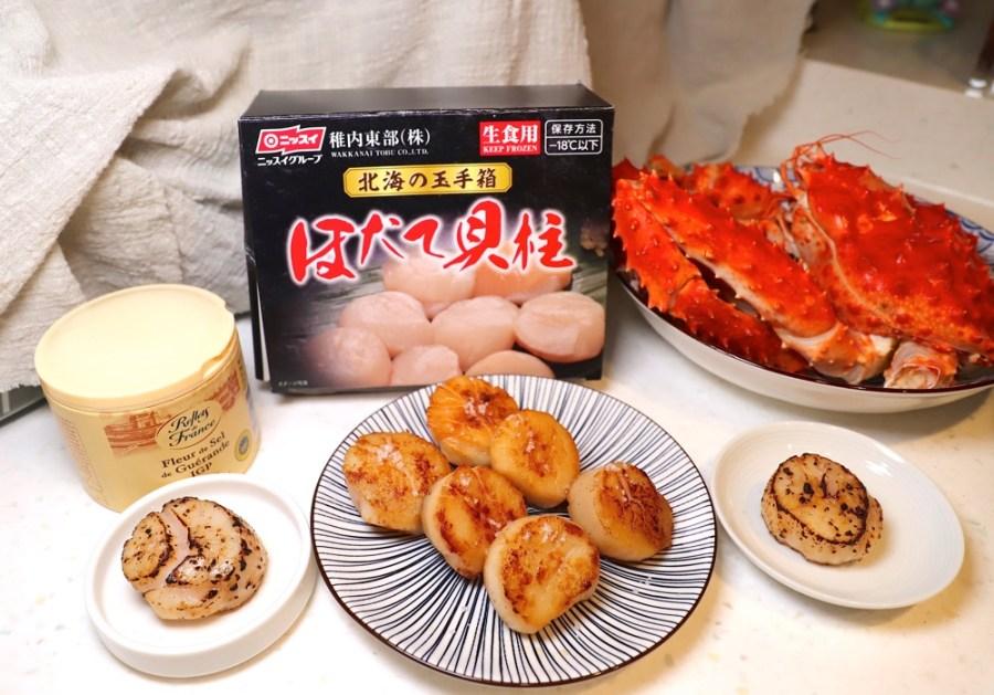 KKday X 老饕偽出國體驗|海外生鮮商品開箱/食譜:不用飛日本,在家就能輕鬆吃到日本生食級干貝.整隻帝王蟹,蒸煮烤通通行