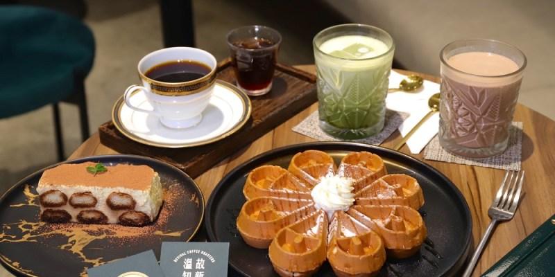 溫故知新咖啡館Revival Coffee Roasters:在台南百年古蹟內享受美味的午茶食光 隱身於名模林志玲舉辦婚禮的台南美術館一館內網美打卡咖啡廳