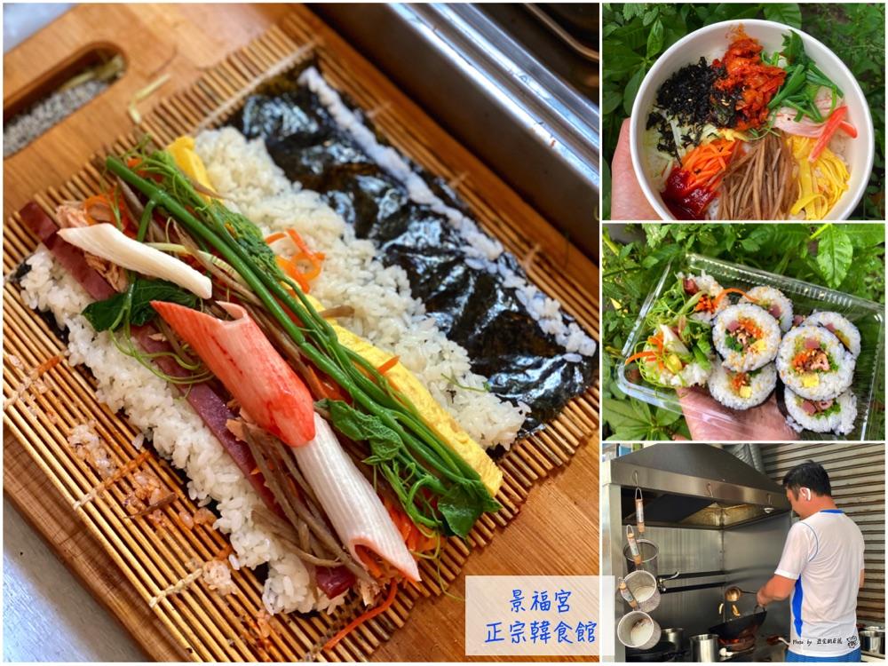 景福宮正宗韓食館:國華街超人氣韓國海苔飯捲,韓國歐巴親手為你製作正宗韓國家常料理