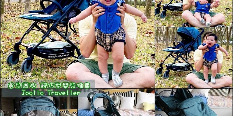 睿兒國際輕巧型推車 :時尚又好推可上飛機的Joolio Traveller 嬰兒推車/輕輕壓推就收納/方便旅遊攜帶