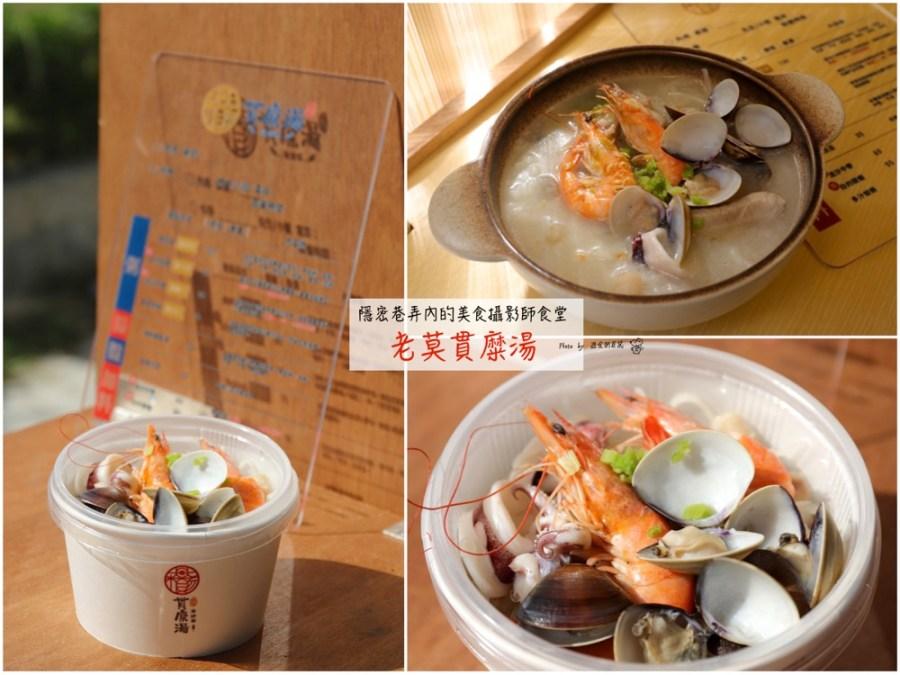 老莫貫糜湯海鮮粥:隱身台南河樂廣場旁巷弄內的海鮮粥|白蝦嚴選雲林無毒蝦,給你最美好的鮮甜感受|每日限量提供,建議先預約