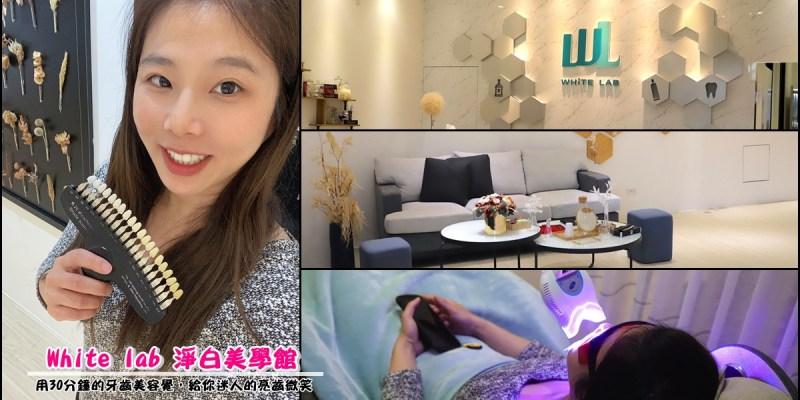 White lab淨白美學館:台南牙齒美白推薦/專業牙醫師指定保養流程/最新紅藍雙波長牙齒冷光淨白館/用30分鐘來睡一場牙齒美容覺,給你的美齒明亮透淨感