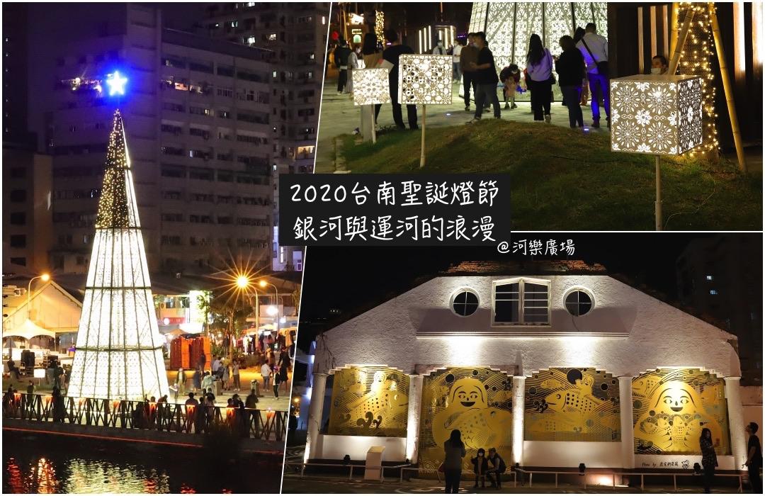 2020台南聖誕燈節 銀河與運河的浪漫-在河樂廣場,一起來看聖誕樹逛市集吧!同場加映:大海的寶物