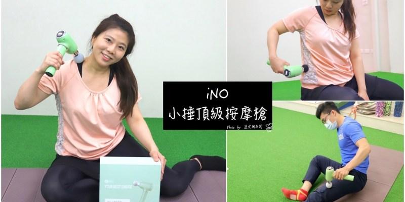 iNO 小捶頂級按摩槍:日本最新款攜帶型按摩槍.超輕量.超靜音.五種按摩槍頭可任意變換/小資女孩必備的隨身按摩好物