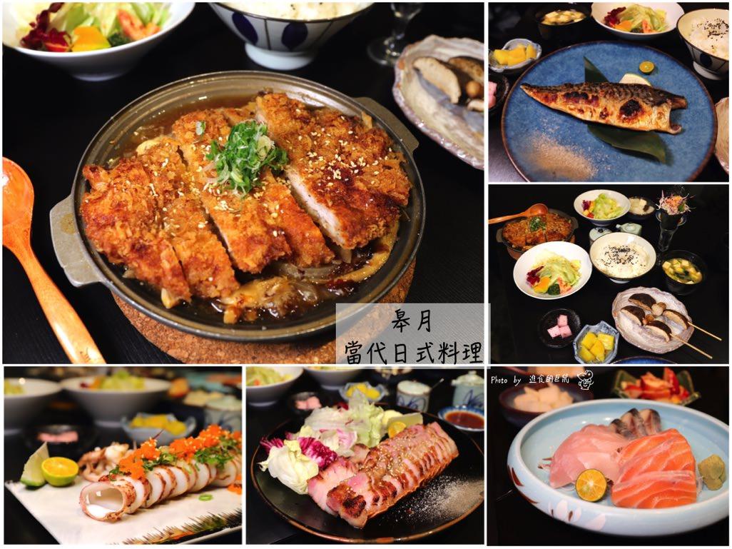 皋月當代日式料理:超划算個人定食套餐均一價200元,就能一次品嘗到六道餐點,美味大份量/台南超高CP值日本料理.消費集點送餐點