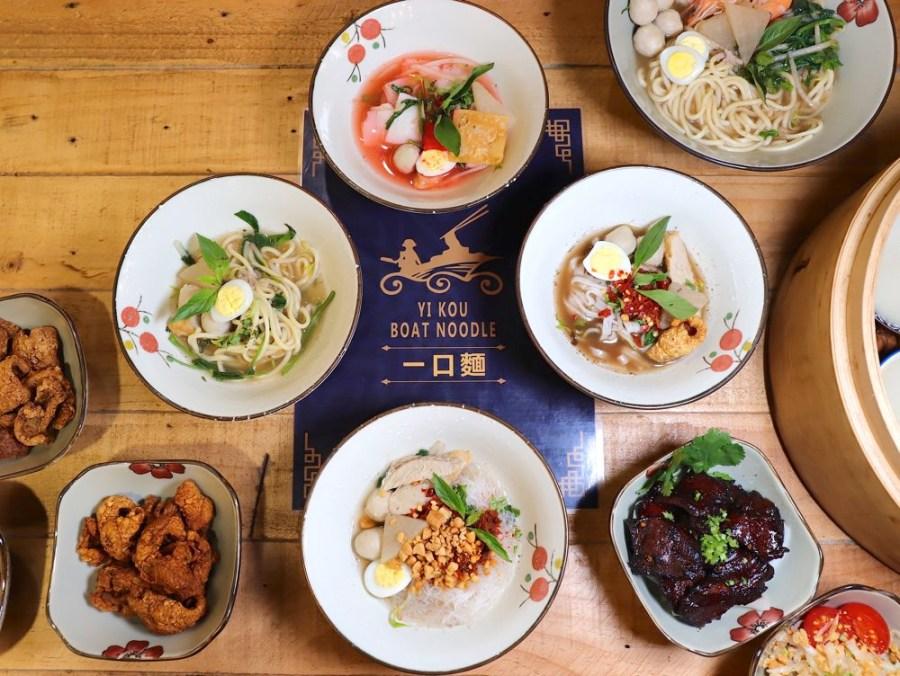 一口麵 Yi kou boat noodle:來自泰國的正宗泰國船麵.一口麵/全台唯一的泰國一口麵!不用飛泰國,台南就能吃到了!!!|台南異國料理/泰國料理