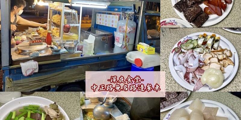 台南深夜食堂-在地人帶路美食|中正路-無名藍色小攤車:只營業消夜時段的藍色貨車,路邊食堂專賣黑白切.關東煮.豬血湯等湯品