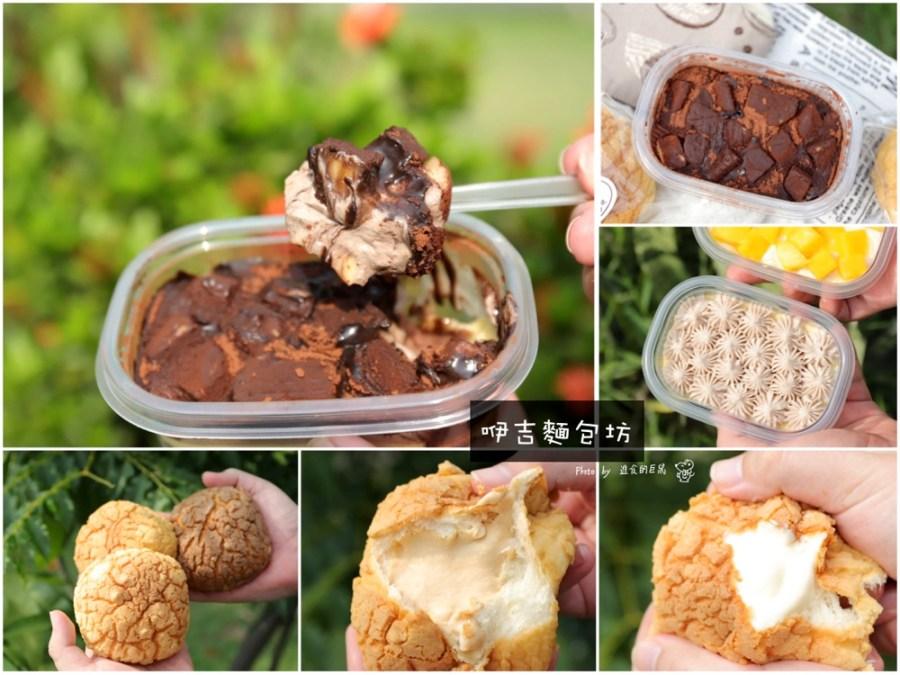 咿吉麵包坊:愛店又推出新品啦!巧克力蕉享曲,讓你吃到濃純巧克力+香蕉+布丁+蛋糕的完美融合/香緹奶菠,讓你吃到菠蘿麵包和泡芙的雙重口感/台南好市多附近的隱密麵包甜點烘焙坊