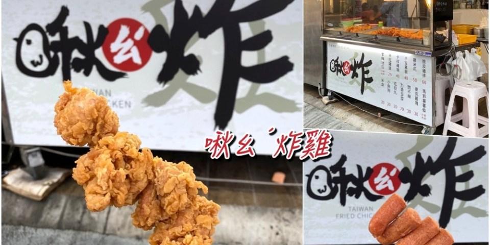 啾ㄠˊ炸雞:台南五妃街人氣炸雞攤,大推雞米花,一包50元的銅板價,大份量的酥脆滿足/台南銅板小吃炸物推薦