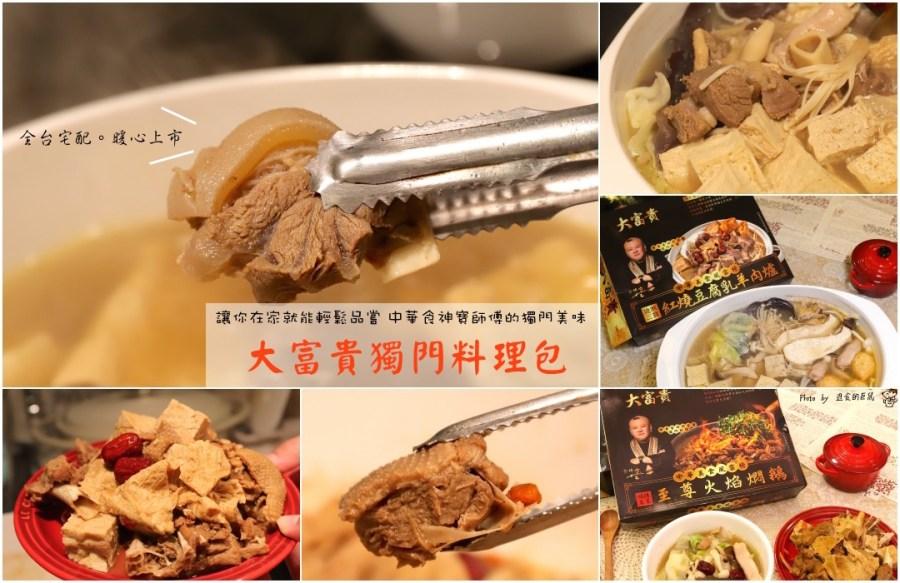 大富貴餐廳-獨門料理包:讓你在家就能輕鬆享受中華食神寶師傅的獨家紅燒豆腐乳羊肉爐、至尊火焰燜鵝料理/全台宅配