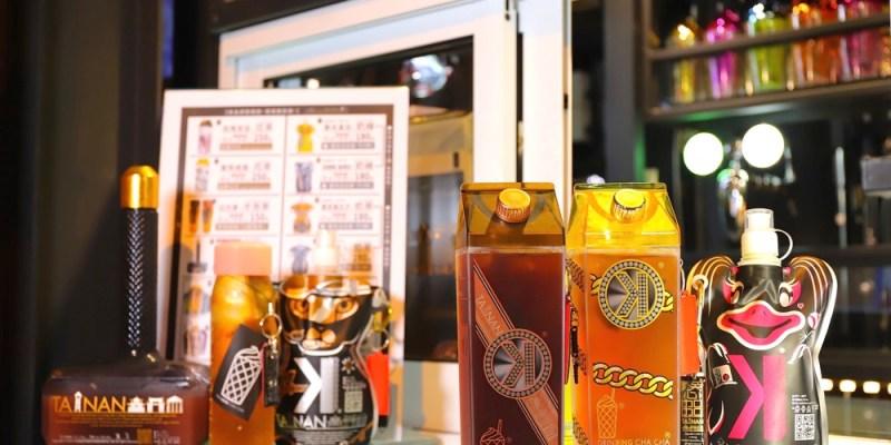 朕心加加:台南海安路正興街新景點/奢華浮誇特色飲料店.多種在地設計特色飲料外帶瓶.讓你把時尚飲料瓶帶著邊走邊喝~/買飲料就可用5折優惠價加購炫彩購物提袋