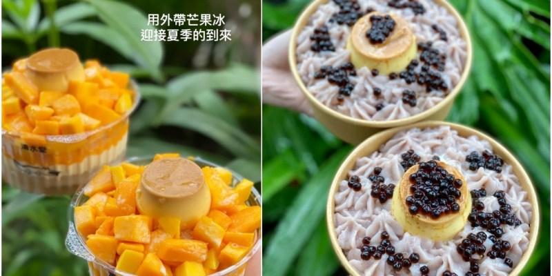 清水堂:外帶芒果牛奶愛玉冰.伯爵奶蓋芋泥冰,讓你宅在家也能享受澎湃美味的大碗冰/台南冰店甜點推薦