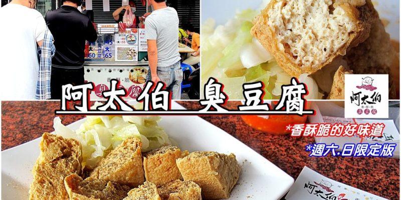 (台南。仁德區美食)『阿太伯臭豆腐』台式小確幸午茶。做好簡單的事情,簡單生活,就是幸福!|週末假日午後限定版|近奇美博物館,歐雅英雄館|