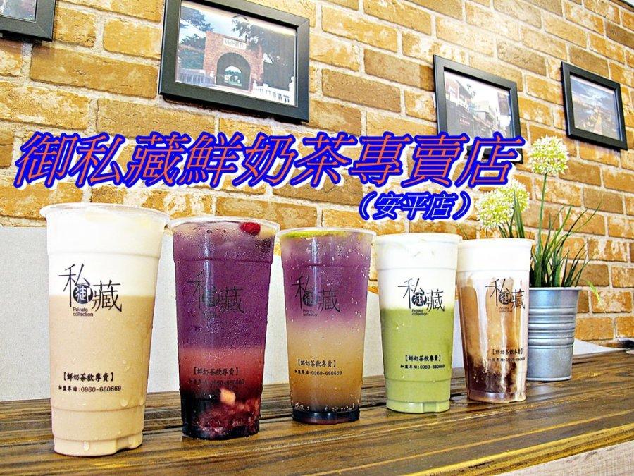 (台南。安平區美食)『御私藏鮮奶茶專賣店(安平店)』安平老街最夯飲品,來安平必喝! 蝶豆花。極光美。漸層系。 氣泡飲系列,挑戰全台密度最高最綿密細緻的氣泡水 