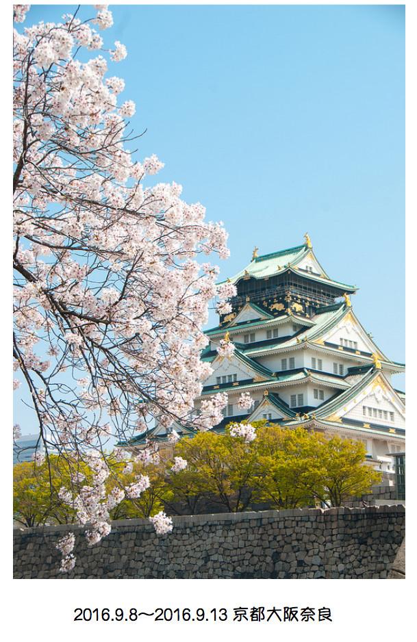 (日本自由行)大阪京都自由行。第一次自助旅行。巨鼠要帶媽媽出國玩囉! 六日遊 自助旅行 行程 行前規劃 京都 大阪 奈良 嵐山 環球影城 關西 
