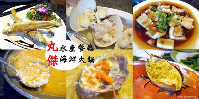 (台南。安平區美食)『丸傑水產餐廳。海鮮火鍋』秋冬吃螃蟹粥,就是一個爽字! 台南漁船直送海鮮,就是要你吃到尚青的海味! 海鮮餐廳 近林默娘公園 