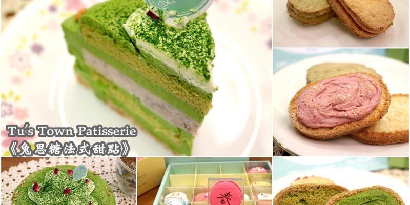 (高雄/全台宅配。美食) Tu's Town Pâtisserie《兔思糖法式甜點》:甜點工作室,迸發出迷人甜點火花。|精選品牌和純淨原料堅持,提供美味健康低糖無添加人工香料的甜點|小山園抹茶|造型馬卡龍|達克瓦茲|婚禮造型甜點,迎賓小物訂製|節日限定造型,限量不定期提供|