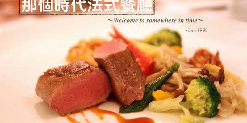 (台南。東區美食)『那個時代法式餐廳』用精緻的法式美食帶你走進那個充滿藝術和美酒的年代,緩慢享受夢想宮廷餐桌~