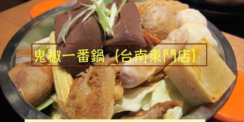 (台南。東區美食)『鬼椒一番鍋(台南東門店) 』全台知名連鎖火鍋店。平實價格就能輕鬆地享用美味的個人鍋。