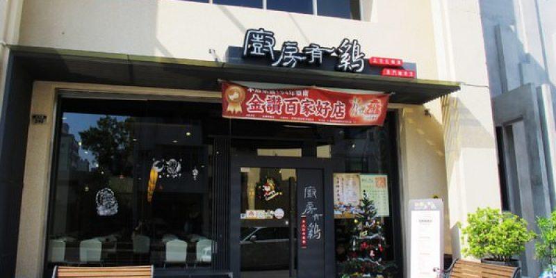 (台南。安平區美食)『廚房有雞』超人氣美食。台南第一家正宗花雕雞、澳門骨煲。