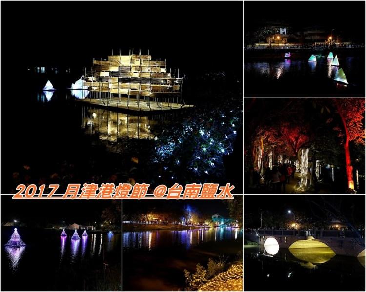 (台南鹽水區景點) 2017月津港燈節:2017/1/21~ 2/28 |每年必看台南鹽水燈會