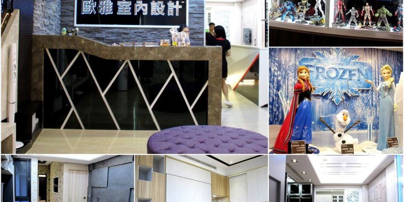 (台南。歸仁區景點)歐雅室內設計公司 / 歐雅系統家具:設計裝潢,一手包辦,給你一個溫暖又典雅的家! 店內還有大型英雄公仔的展示,初代鋼鐵人&冰雪奇緣 1:1模型,絕對不要錯過喔~ |歐雅英雄主題館|