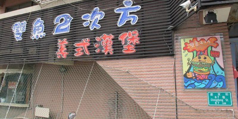 (台南美食)繽紛心情~夢幻般的手工漢堡皮-『雙魚2次方美式漢堡』|已歇業。搬至台中|