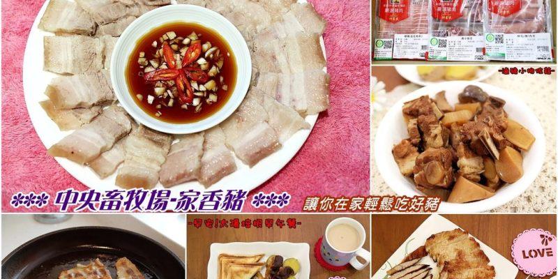 (全台宅配/料理食譜)中央畜牧場-家香豬:台灣優質畜牧場,出產質佳肉實的美味豬肉品|愛評體驗團|豬肉料理,食譜示範|雲端廚房|買菜買肉,網路點一點,宅配送到家|