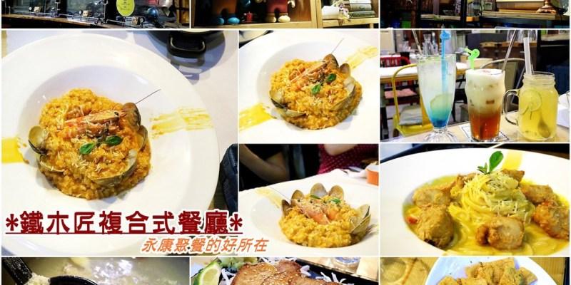 (台南。永康區美食)鐵木匠複合式餐廳:工業風複合式餐廳,多種餐點選擇讓你們吃飽吃開心 近永大夜市,台南高工 