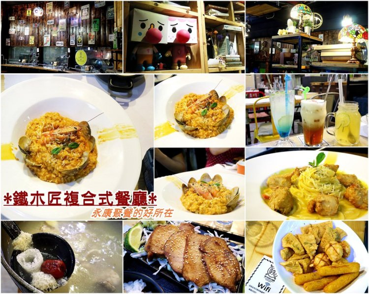 (台南。永康區美食)鐵木匠複合式餐廳:工業風複合式餐廳,多種餐點選擇讓你們吃飽吃開心|近永大夜市,台南高工|