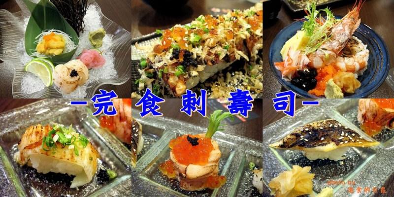(台南。南區美食)『完食刺壽司』隱藏於竹溪街的日本料理店,溫暖小店提供大大的身心滿足,用