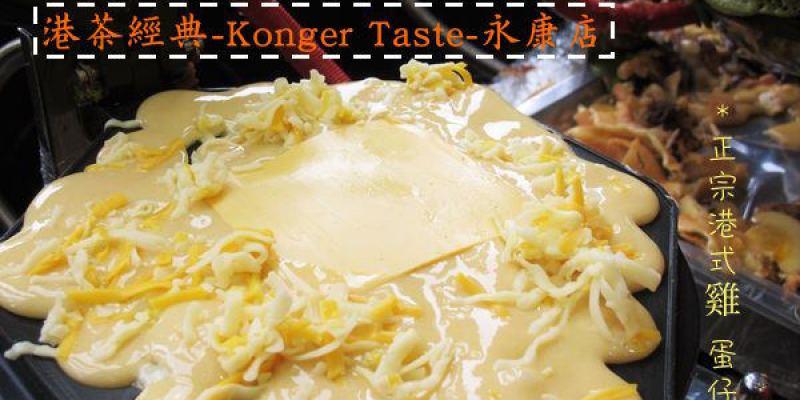 (台南。永康區美食)『港茶經典-Konger Taste-永康店』是誰家的叮叮車跑來永康了?   港茶經典!|凍檸茶|絲襪奶|雞蛋仔|魚蛋|雞翅|七兩大雞腿|雞爪